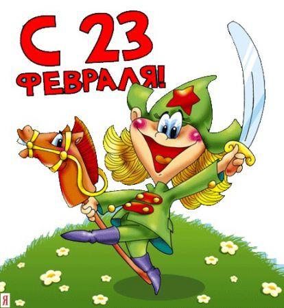http://olgashilyaeva.ucoz.ru/23_fevralya.jpg